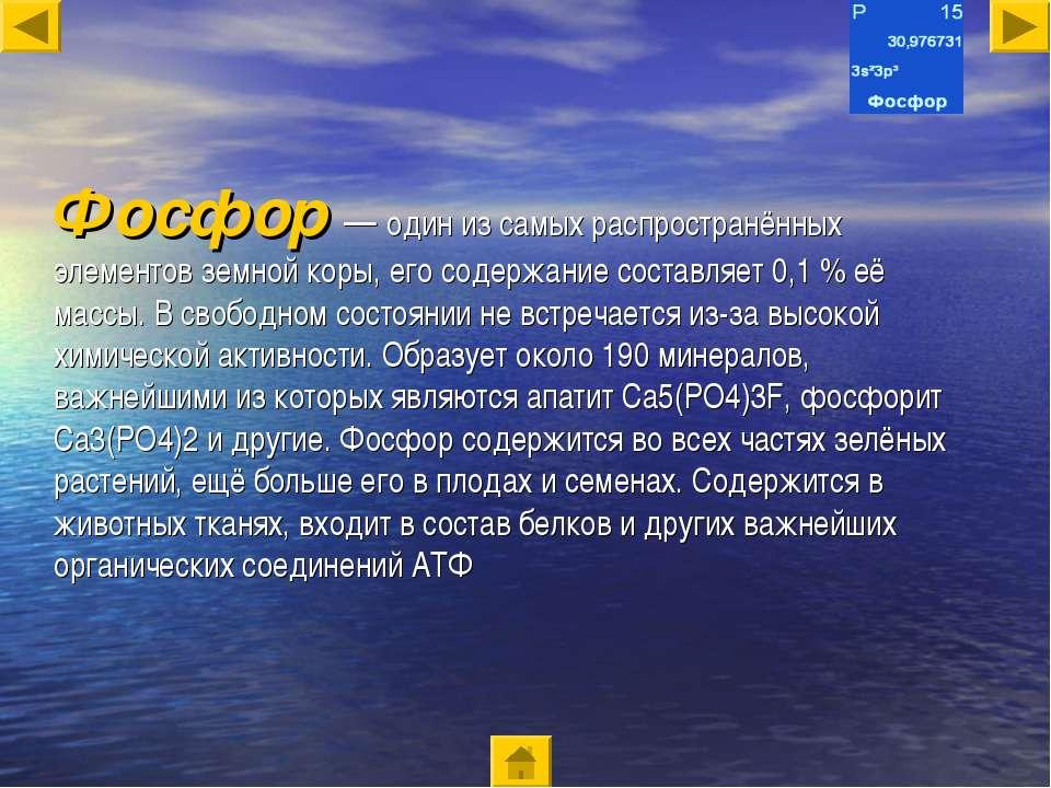 Фосфор — один из самых распространённых элементов земной коры, его содержание...