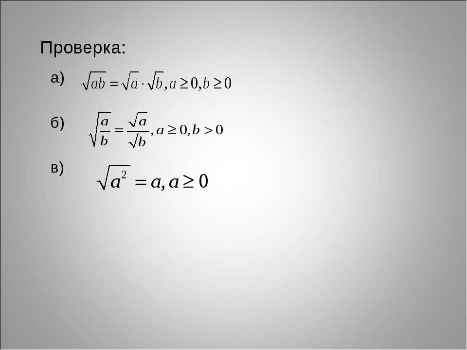 Проверка: а) б) в)