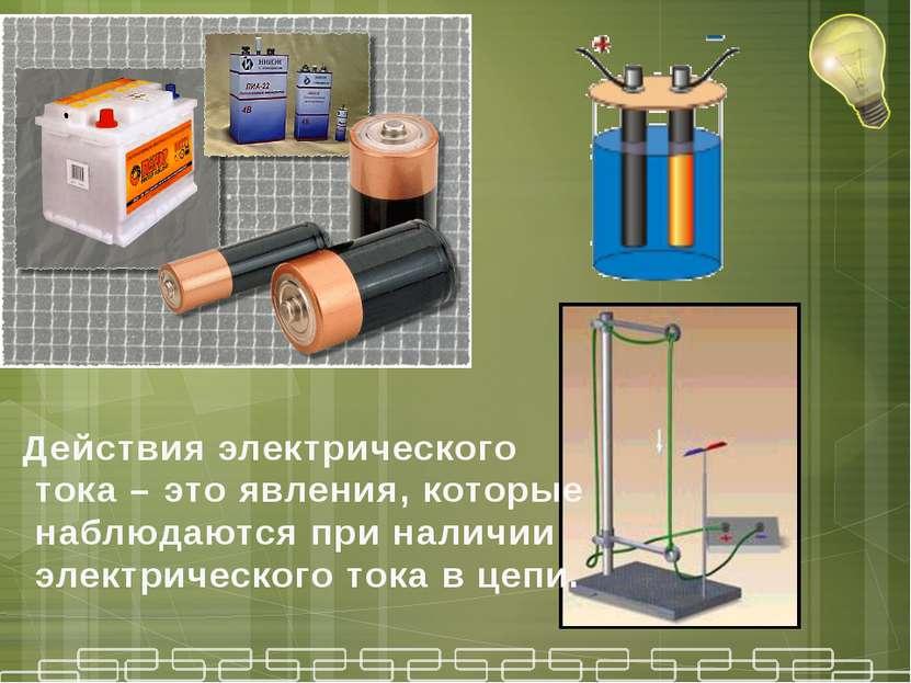 Действия электрического тока – это явления, которые наблюдаются при наличии э...