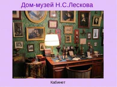 Дом-музей Н.С.Лескова Кабинет