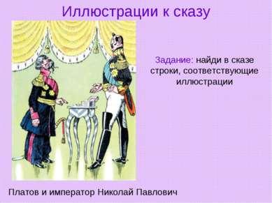 Иллюстрации к сказу Платов и император Николай Павлович Задание: найди в сказ...