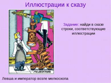 Иллюстрации к сказу Левша и император возле мелкоскопа Задание: найди в сказе...