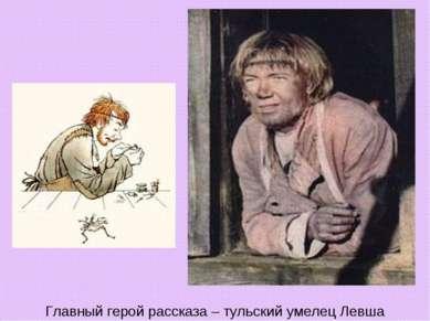 Главный герой рассказа – тульский умелец Левша