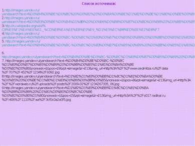 1.http://images.yandex.ru/yandsearch?text=%D0%B4%D0%BE%D0%BC%20%D0%B2%20%D0%B...