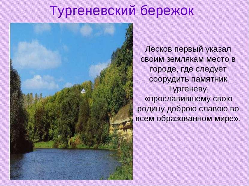 Тургеневский бережок Лесков первый указал своим землякам место в городе, где ...