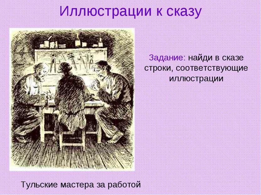 Иллюстрации к сказу Тульские мастера за работой Задание: найди в сказе строки...