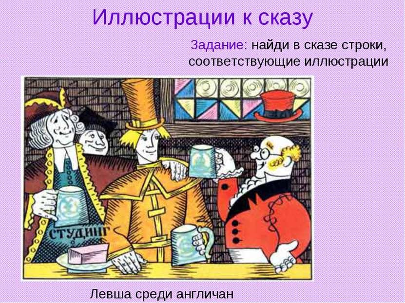 Иллюстрации к сказу Левша среди англичан Задание: найди в сказе строки, соотв...