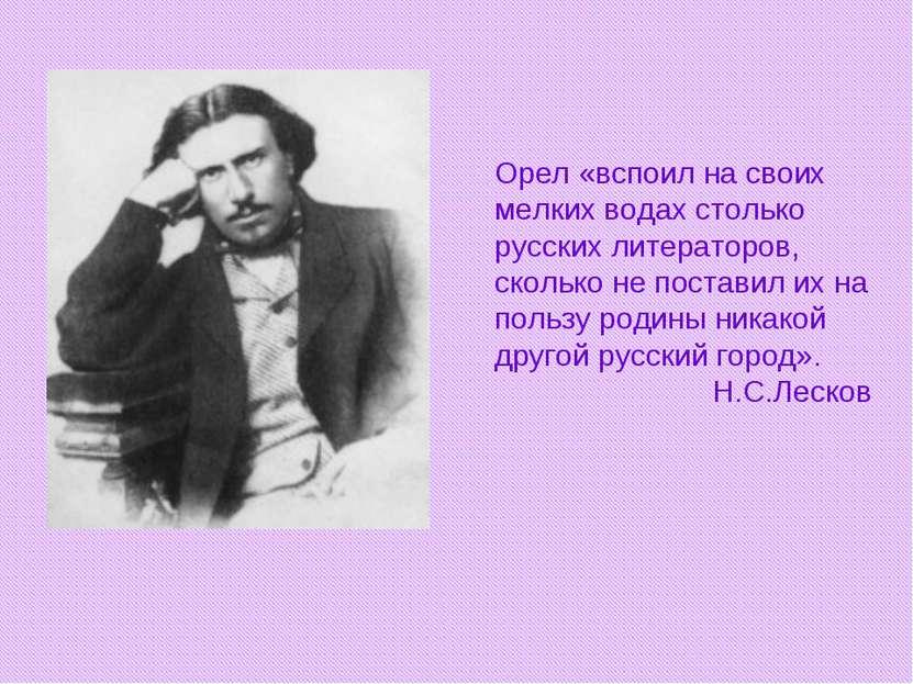 Орел «вспоил на своих мелких водах столько русских литераторов, сколько не по...