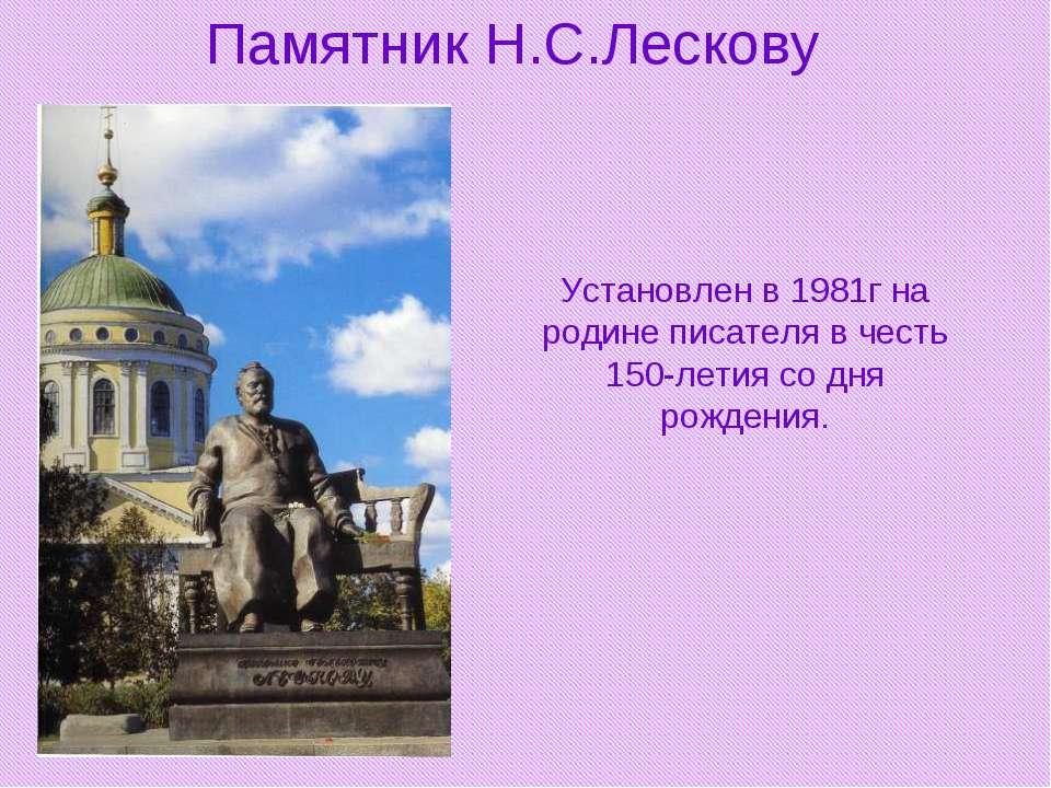 Памятник Н.С.Лескову Установлен в 1981г на родине писателя в честь 150-летия ...