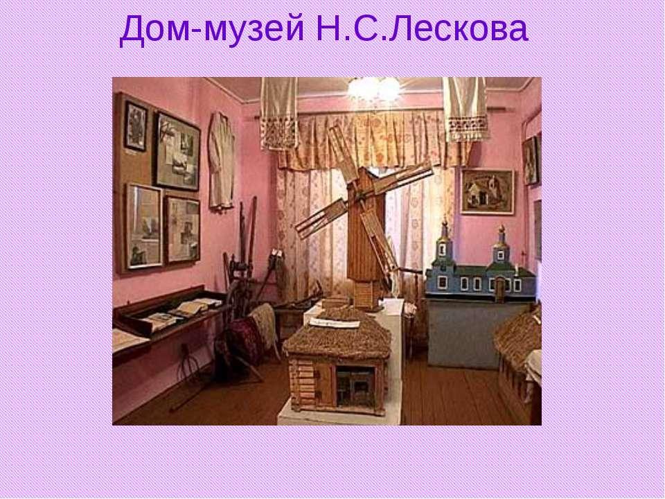 Дом-музей Н.С.Лескова