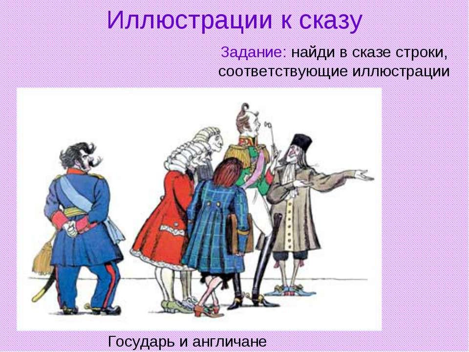 Иллюстрации к сказу Государь и англичане Задание: найди в сказе строки, соотв...