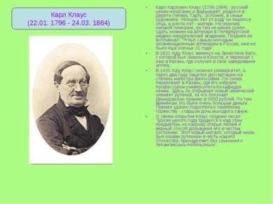 Карл Карлович Клаус (1796-1864) - русский химик-неорганик и фармацевт, родилс...