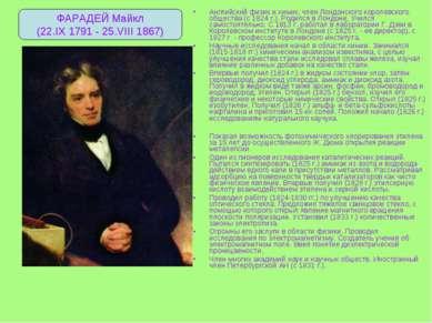 Английский физик и химик, член Лондонского королевского общества (с 1824 г.)....