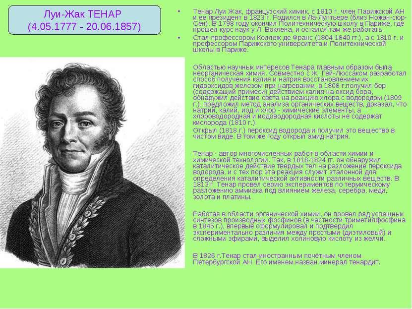 Тенар Луи Жак, французский химик, с 1810 г. член Парижской АН и ее президент ...