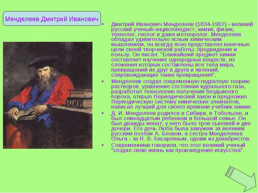 Дмитрий Иванович Менделеев (1834-1907) - великий русский ученый-энциклопедист...