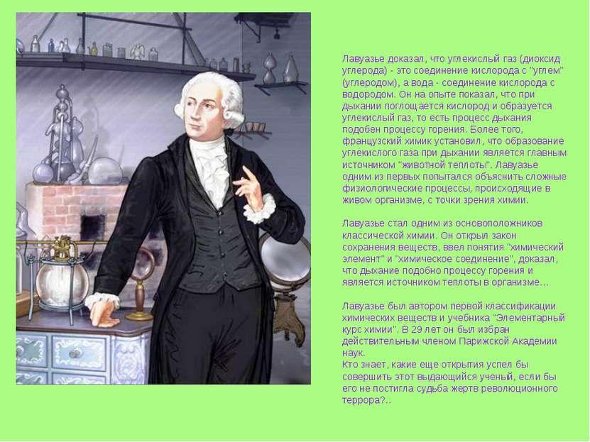 Лавуазье доказал, что углекислый газ (диоксид углерода) - это соединение кисл...