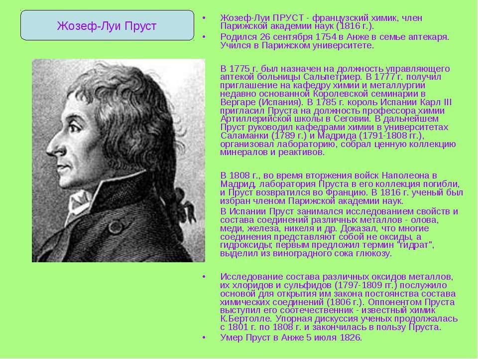 Жозеф-Луи ПРУСТ - французский химик, член Парижской академии наук (1816 г.). ...