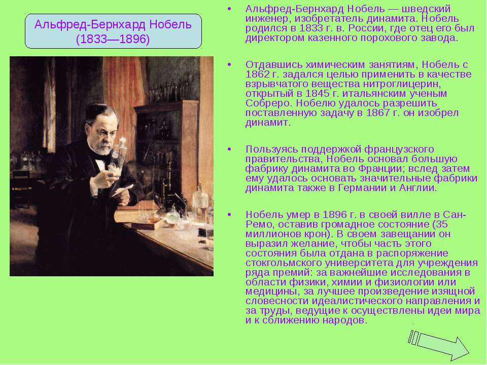 Альфред-Бернхард Нобель — шведский инженер, изобретатель динамита. Нобель род...
