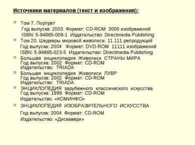 Источники материалов (текст и изображения): Том 7. Портрет Год выпуска: 2003 ...