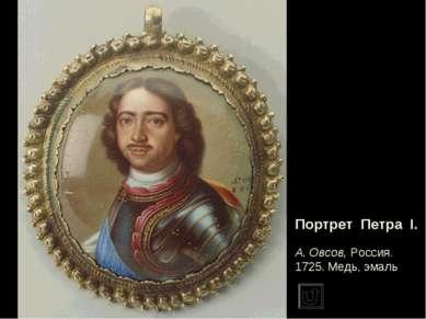 Портрет Петра I. А. Овсов, Россия. 1725. Медь, эмаль