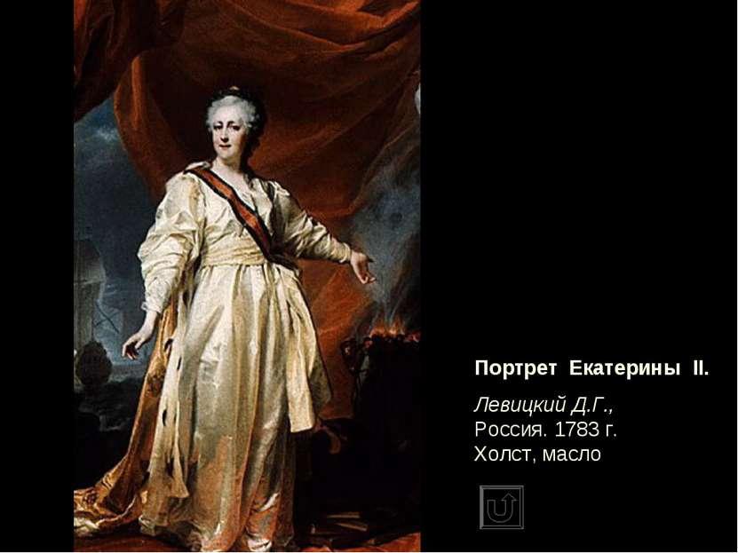 Портрет Екатерины II. Левицкий Д.Г., Россия. 1783 г. Холст, масло