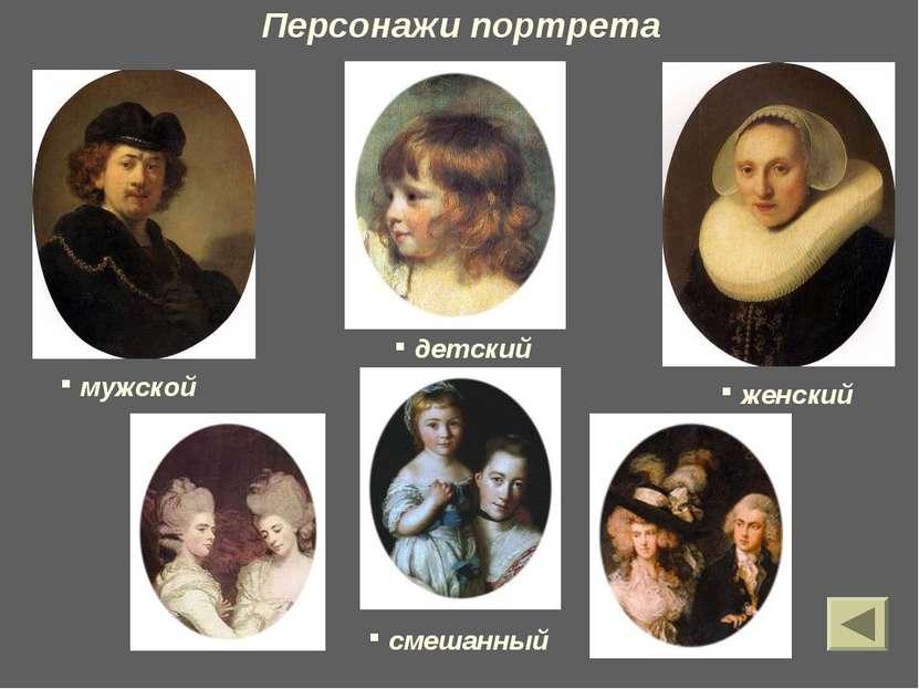 Персонажи портрета мужской женский детский смешанный