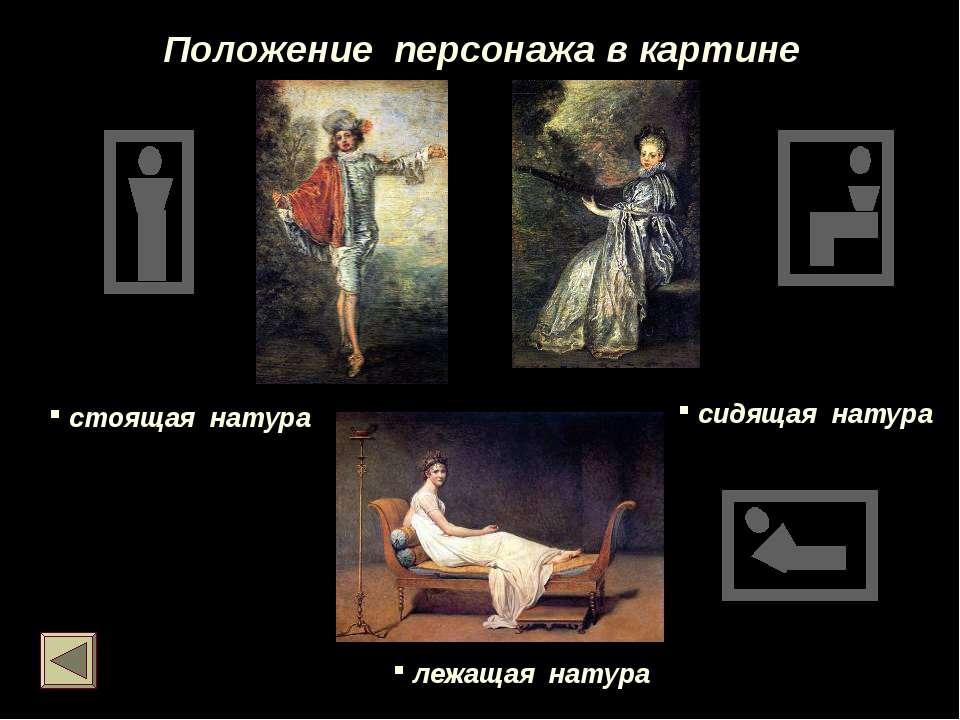 Положение персонажа в картине стоящая натура сидящая натура лежащая натура
