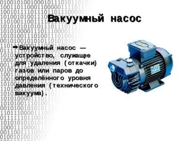 Вакуумный насос Вакуумный насос— устройство, служащее для удаления (откачки)...