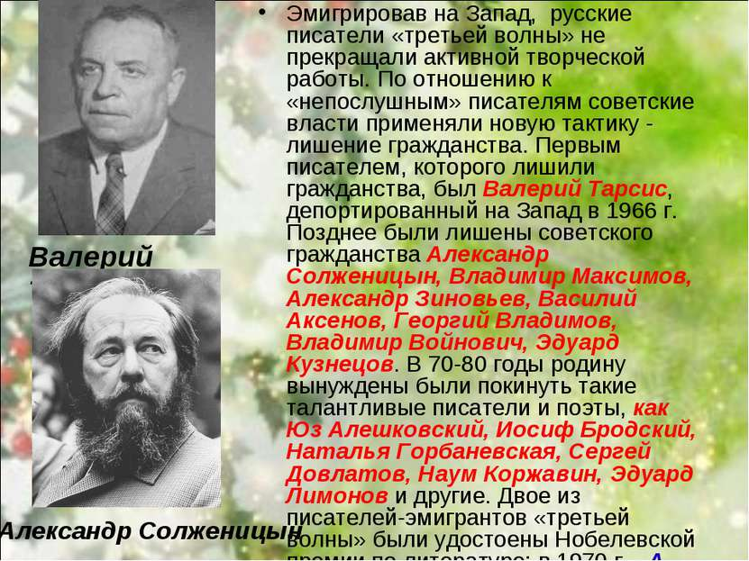 Эмигрировав на Запад, русские писатели «третьей волны» не прекращали активн...