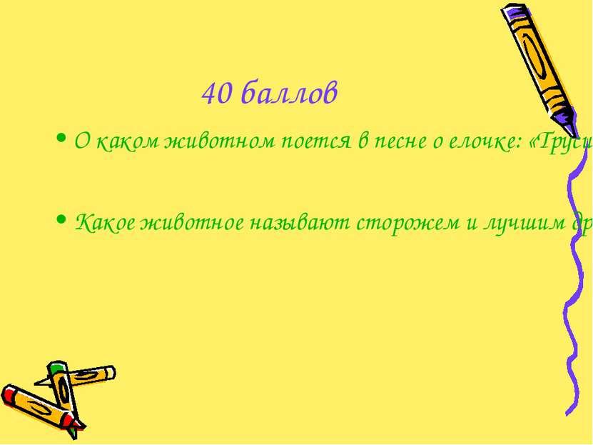 40 баллов О каком животном поется в песне о елочке: «Трусишка … беленький?» К...