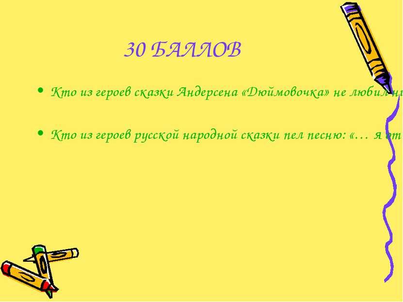 30 БАЛЛОВ Кто из героев сказки Андерсена «Дюймовочка» не любил ни солнца, ни ...