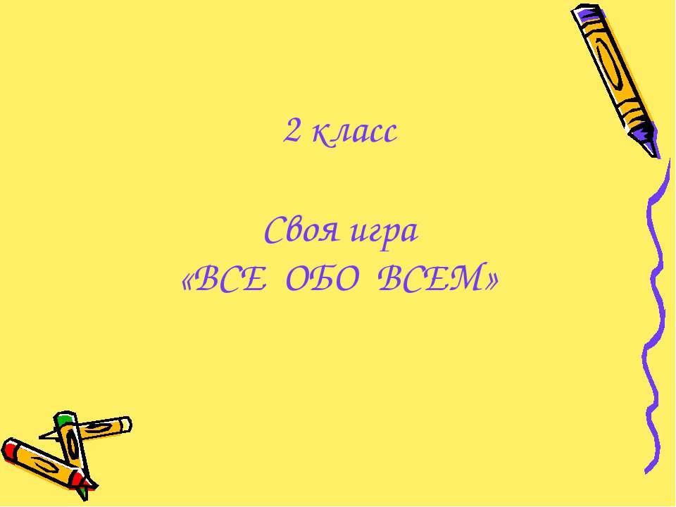 2 класс Своя игра «ВСЕ ОБО ВСЕМ»