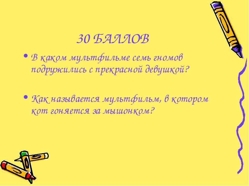 30 БАЛЛОВ В каком мультфильме семь гномов подружились с прекрасной девушкой? ...