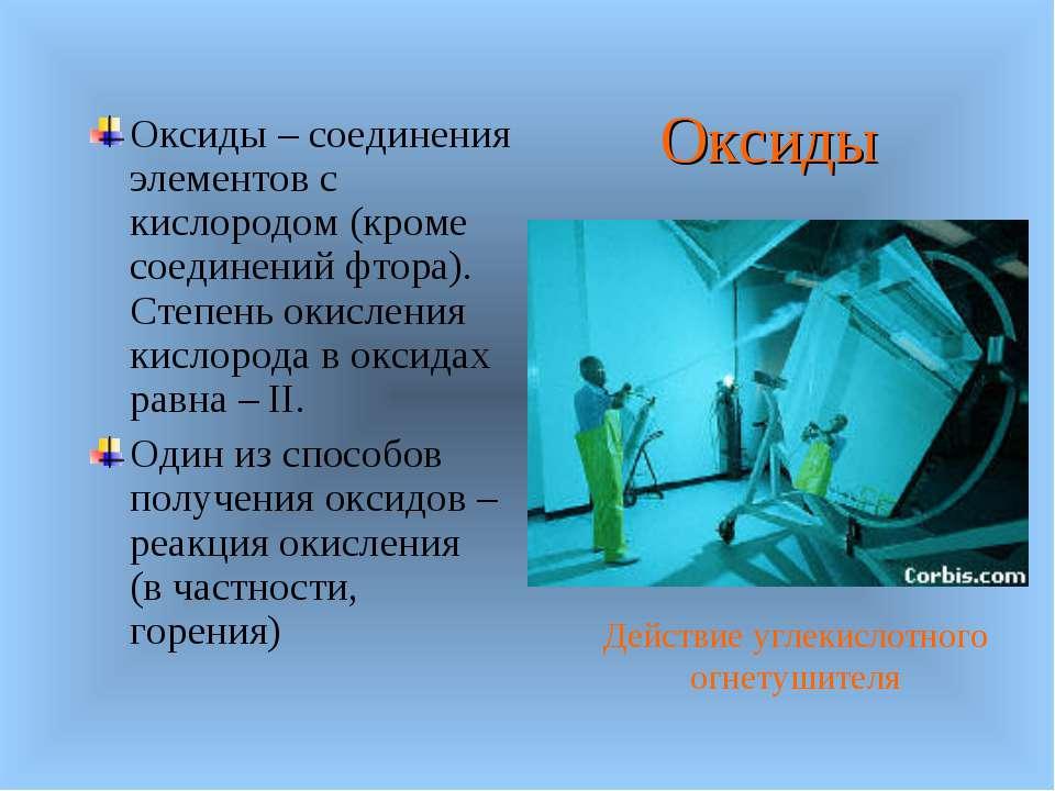 Оксиды Оксиды – соединения элементов с кислородом (кроме соединений фтора). С...