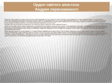 Орден святого апостола Андрея первозванного Первым российским орденом стал ор...