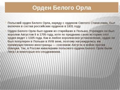 Орден Белого Орла Польский орден Белого Орла, наряду с орденом Святого Станис...