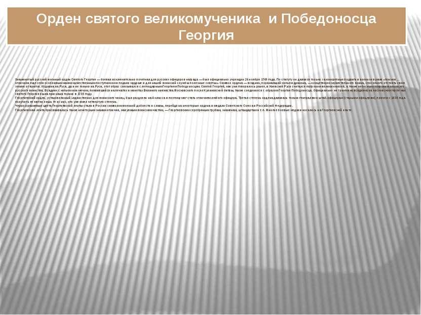 Орден святого великомученика и Победоносца Георгия Знаменитый русский военный...