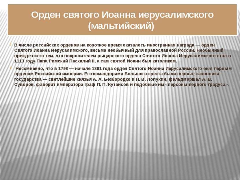 Орден святого Иоанна иерусалимского (мальтийский) В числе российских орденов ...