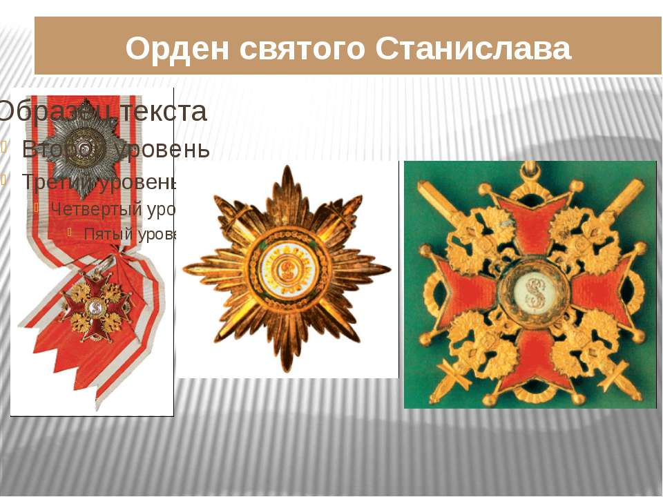 Орден святого Станислава