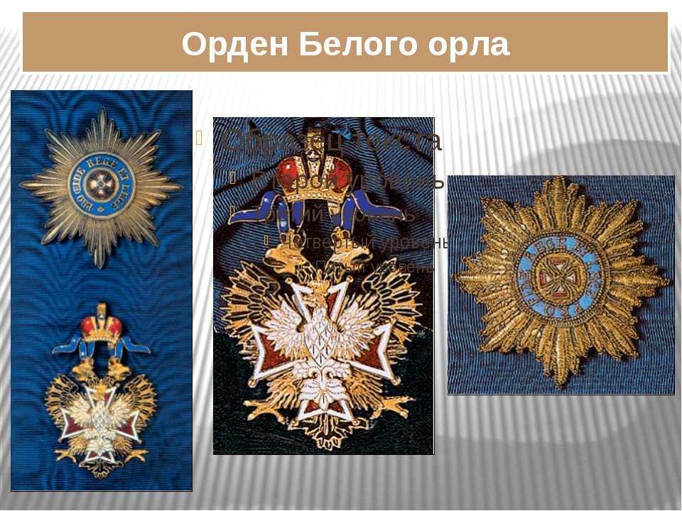 Орден Белого орла