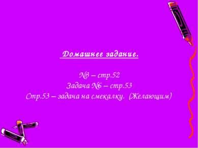 Домашнее задание. №3 – стр.52 Задача №6 – стр.53 Стр.53 – задача на смекалку....
