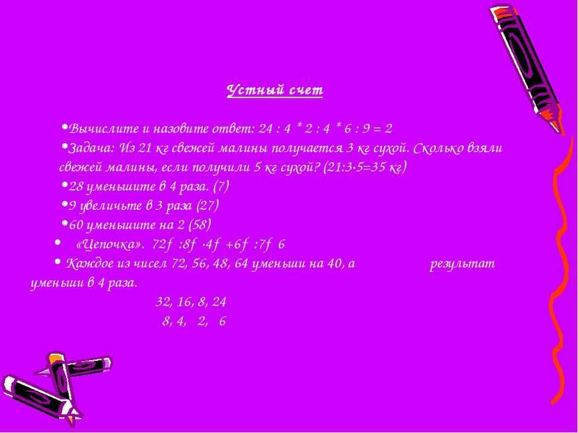 Устный счет •Вычислите и назовите ответ: 24 : 4 * 2 : 4 * 6 : 9 = 2 •Задача: ...