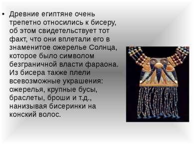 Древние египтяне очень трепетно относились к бисеру, об этом свидетельствует ...