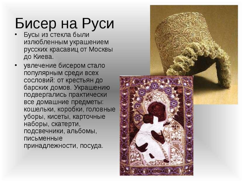 Бисер на Руси Бусы из стекла были излюбленным украшением русских красавиц от ...