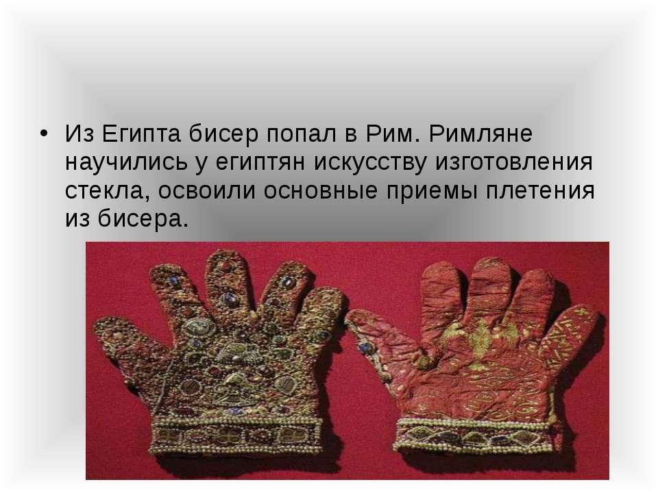 Из Египта бисер попал в Рим. Римляне научились у египтян искусству изготовлен...