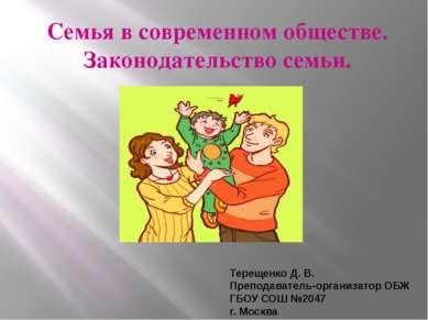 Семья в современном обществе. Законодательство семьи. Терещенко Д. В. Препода...