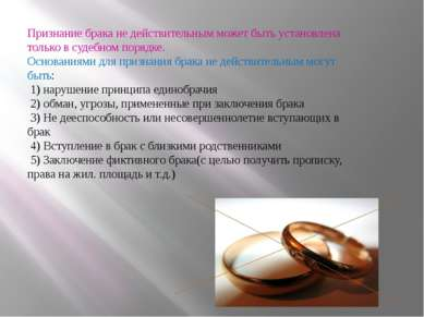 Признание брака не действительным может быть установлена только в судебном по...