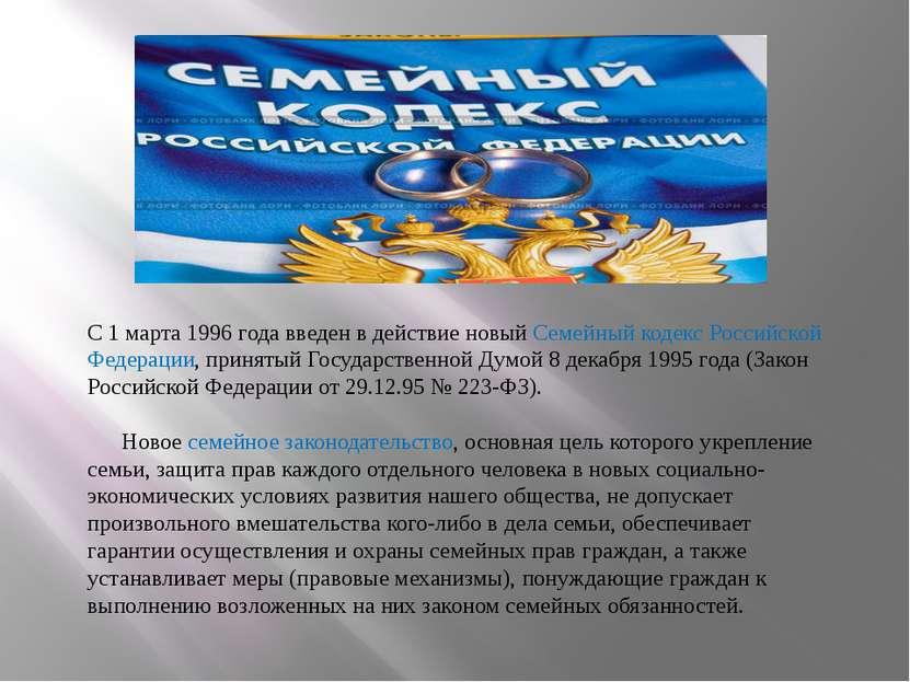 С 1 марта 1996 года введен в действие новый Семейный кодекс Российской Федера...