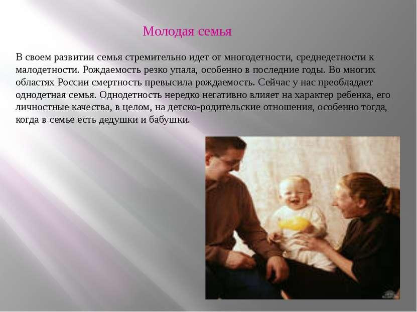 В своем развитии семья стремительно идет от многодетности, среднедетности к м...
