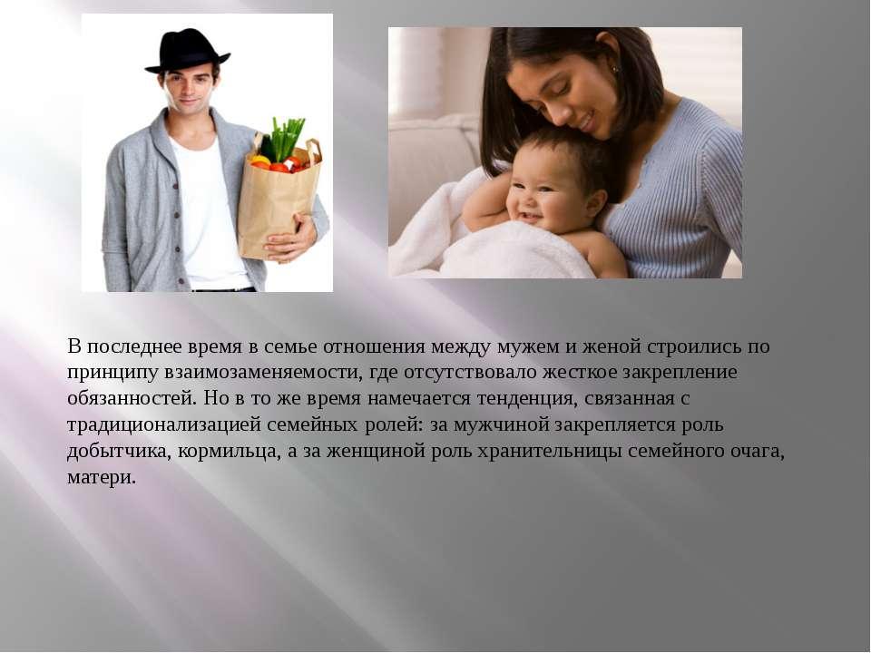 В последнее время в семье отношения между мужем и женой строились по принципу...
